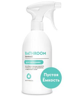 DUTYBOX BATHROOM Многоразовая емкость для средства