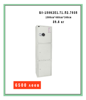 Ferocon БЛ-150К2Е1.Т1.П2.7035