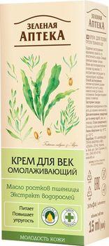 Зеленая аптека. Крем для век омолаживающий 15 мл.