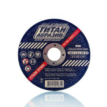cumpără Disc p/u metal TitanAbraziv 125x1.6x22mm în Chișinău