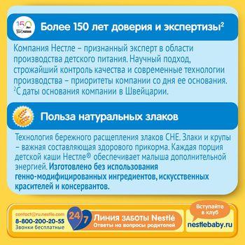 Каша мультизлак мед-абрикос с молоком Nestle, с 9 месяцев, 220г