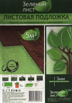 Подложка под ламинат листовая 3мм