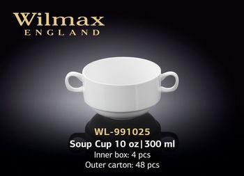 Бульонница WILMAX WL-991025 (300 мл)
