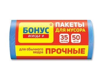 купить Пакеты для мусора Бонус, 35 л, 50 шт, синие в Кишинёве