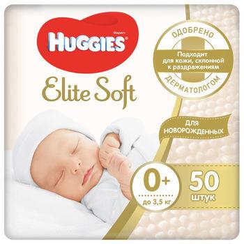 купить Подгузники Huggies Elite Soft 0 (< 3,5 кг) 50 шт в Кишинёве