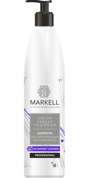 купить Шампунь для нейтрализации желтизны волос Markell COLOR FREEZE PROGRAM .300мл в Кишинёве