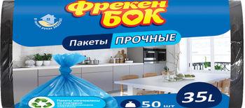 купить Пакеты для мусора Фрекен Бок, 35 L, 50 шт, черный в Кишинёве