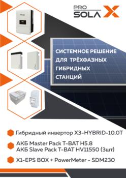 Системное решение для трёхфазных гибридных станций 10 кВт с АКБ на 23.2 кВт*ч