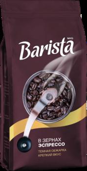 Barista MIO Espresso зерно 250гр