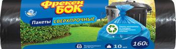Сверхпрочные пакеты для мусора Фрекен Бок LD, 160 Л, 10 шт. черный