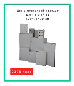 Щит с монтажной панелью ЩМП 6-0 IP 31