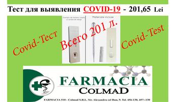 Тест на COVID-19
