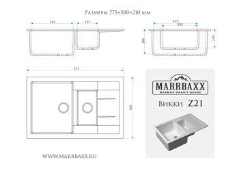 купить Матовые кухонные мойки из литьевого мрамора  (хлопок)   F210Q7 в Кишинёве