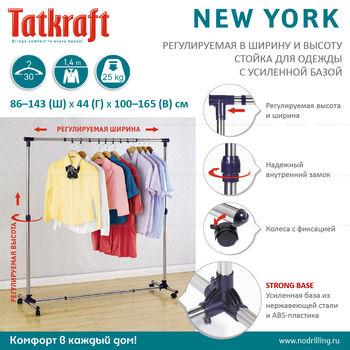 купить Tatkraft NEW YORK Стойка для одежды раздвижная в ширину и высоту 16095 в Кишинёве