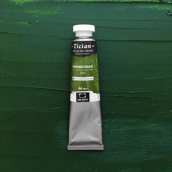 Масляная краска Tician, Оливковая, 46 мл