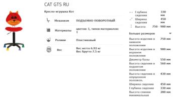 купить CAT GTS PL55 в Кишинёве