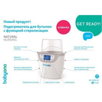 купить BabyOno подогреватель электрический и стерилизатор 2 в 1 в Кишинёве