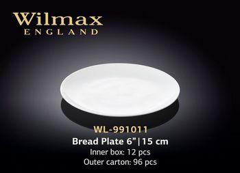 Тарелка WILMAX WL-991011 (для хлеба 15 см)