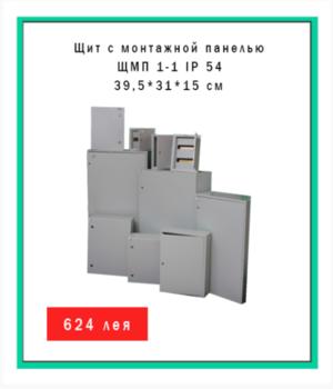 Щит с монтажной панелью ЩМП 1-1 IP 54