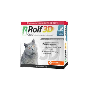 купить Rolf Club 3D ошейник воротник в Кишинёве