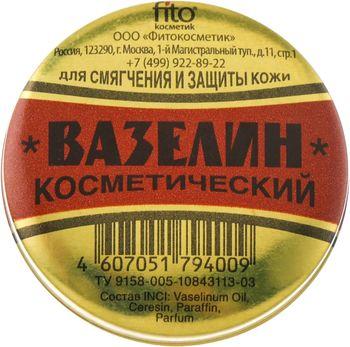 💚 Вазелин косметический для смягчения и защиты кожи