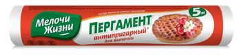 купить Мелочи жизни Пергамент для выпечки, 5 м в Кишинёве