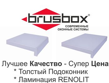 """cumpără """"BRUSBOX"""" Подоконник Белый 300мм în Chișinău"""