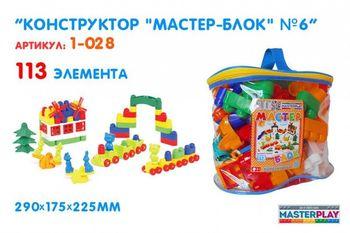 cumpără Мастер Блок Constructor 6 în Chișinău