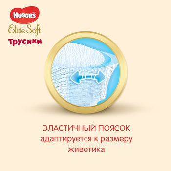 Scutece-chiloţel Huggies Elite Soft 4  (9-14 kg), 21 buc.