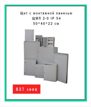 Щит с монтажной панелью ЩМП 2-0 IP 54