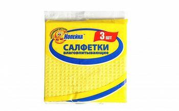 cumpără Lavete super absorbante 3pcs în Chișinău