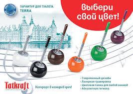 купить Гарнитур для туалета Tatkraft TERRA 15005 в Кишинёве