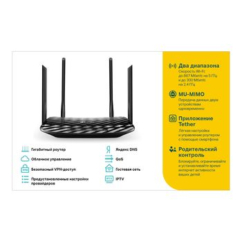 "Wireless Gigabit Router TP-LINK ""Archer C6"""