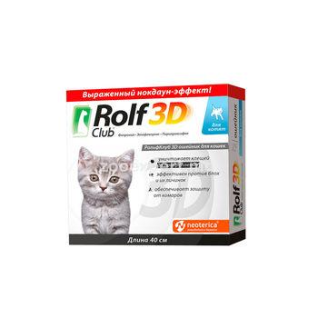 купить Rolf Club 3D ошейник антипаразитарный для котят в Кишинёве