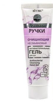 cumpără Gel antibacterial pentru maini 50 ml în Chișinău