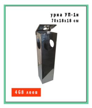 Урна УП-1Н