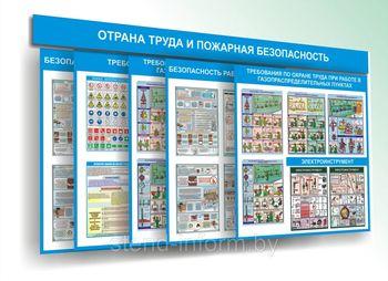 купить Охрана труда в Кишинёве