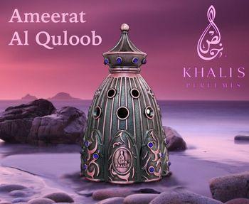 Ameerat Al Quloob   Амират Аль Кулуб