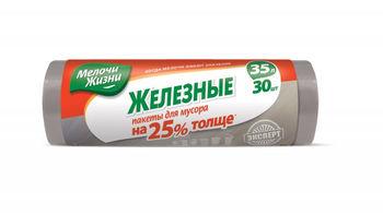 cumpără Mелочи жизни Saci menajeri 35 l, 30 buc. în Chișinău