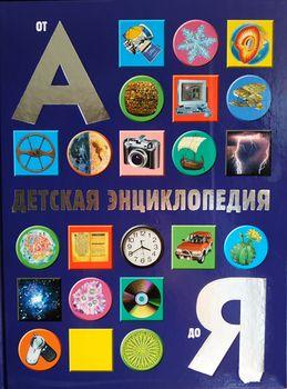 """Книга """"Детская энциклопедия от А до Я"""" Паркер С."""