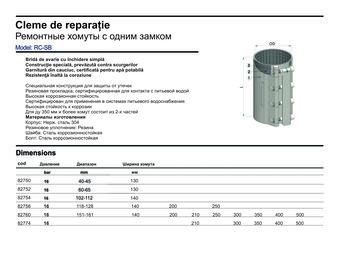 купить Хомут ремонтный dn 118-128мм PN16, L=250mm (однополосный) WATO в Кишинёве