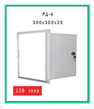 Дверца ревизионная металлическая РД-4