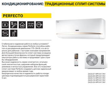 купить Кондиционер Zanussi Perfecto ZACS-12 HPF/A17/N1 в Кишинёве