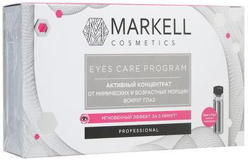 купить Активный концентрат «Markell» от мимических и возрастных морщин,Markell Professional 14 мл в Кишинёве
