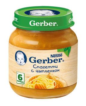 купить Gerber пюре спагетти с цыпленком 6+мес. 125г в Кишинёве