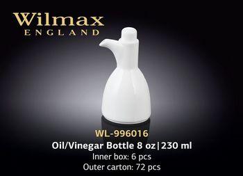 Соусник WILMAX WL-996016 (230 мл)