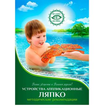 """Книга """"Устройства аппликационные Ляпко"""" (4258)"""