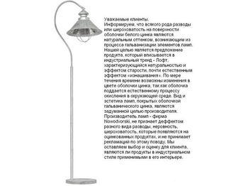 купить Торшер LOFT цинк 1л 5065 в Кишинёве