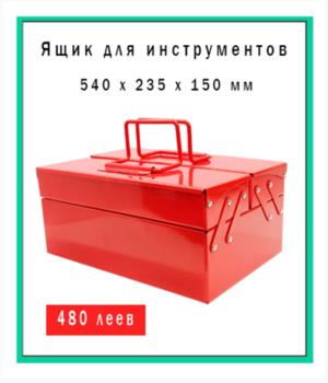 Cutii pentru scule 540*3