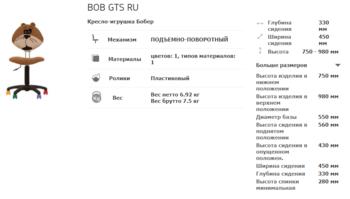 купить BOB GTS PL55 в Кишинёве